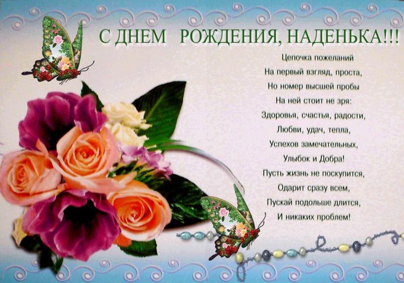 Поздравление наде день рождения
