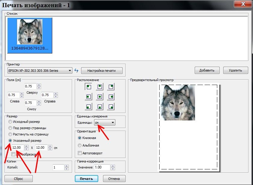 как распечатать картинку без белого фона
