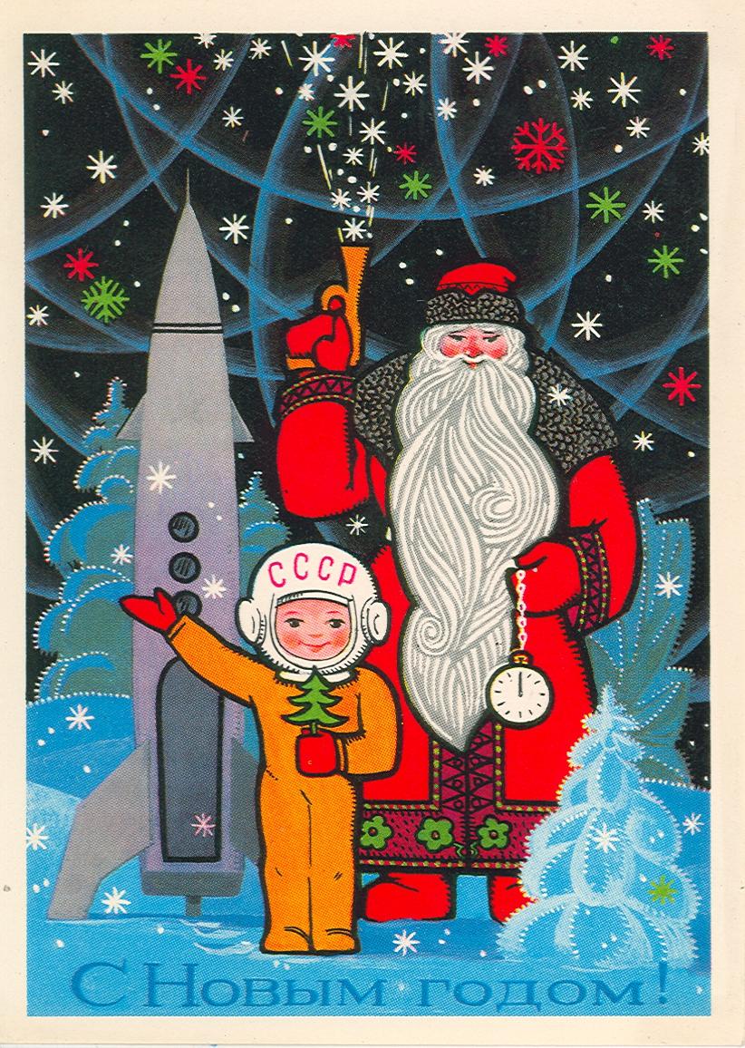Новый год и космос открытки, мерцающие красивые