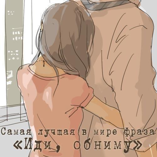 обниму1