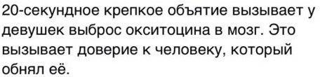обниму6
