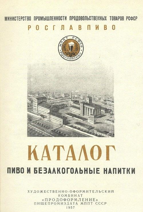 Пиво и безалкогольные напитки, каталог Росглавпиво