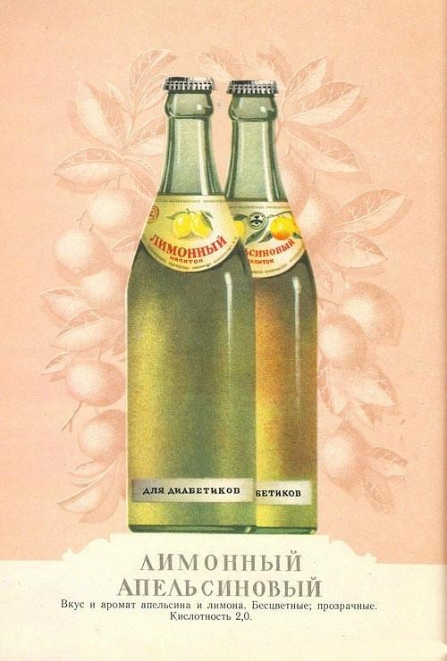 Лимонный и Апельсиновый напиток для диабетиков