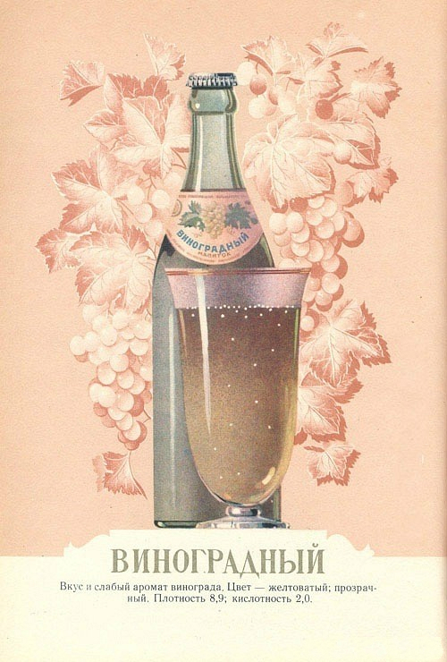 Виноградный напиток