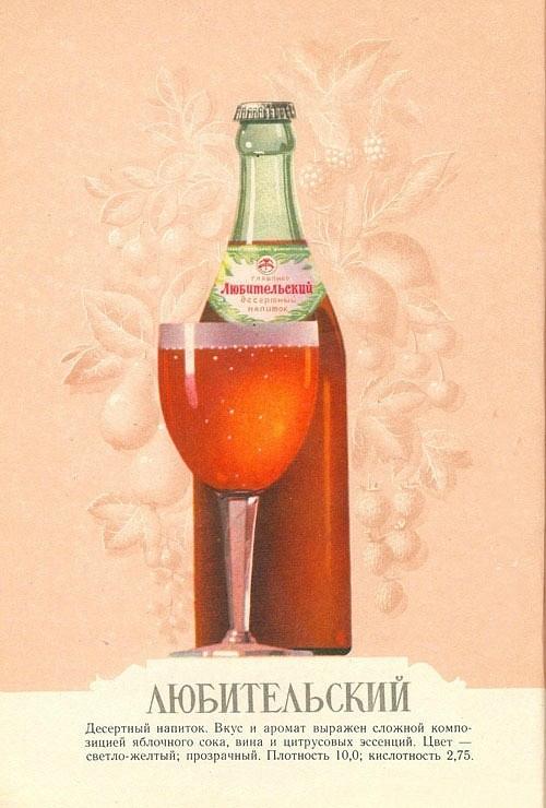 Любительский десертный напиток