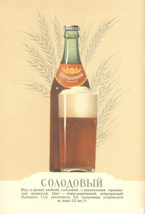 Солодовый напиток