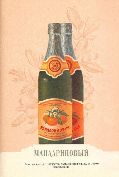 Мандариновый напиток высшего сорта