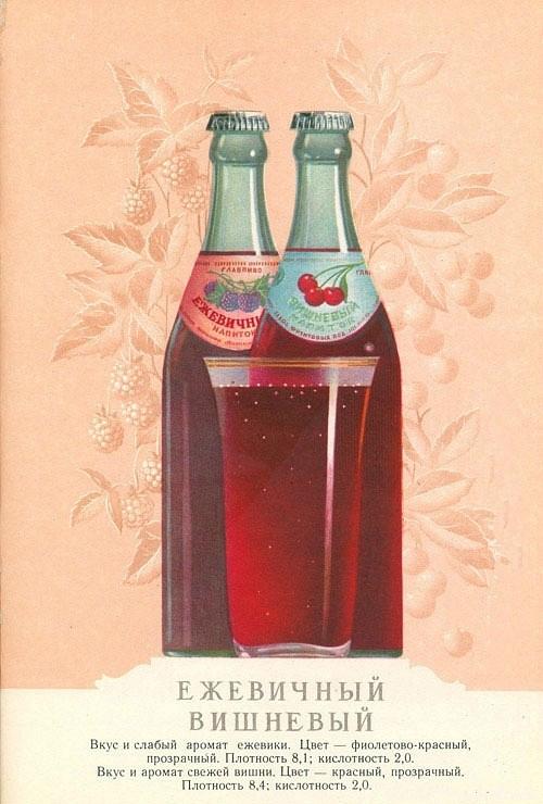 Ежевичный и Вишнёвый напиток