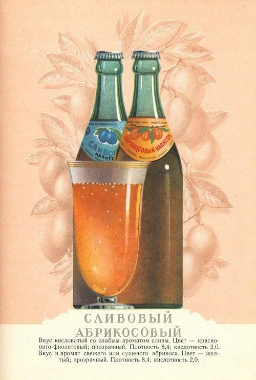 Сливовый и Абрикосовый напиток