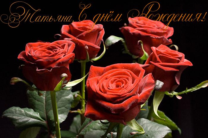 цветы с днем рождения картинки таня розы таких