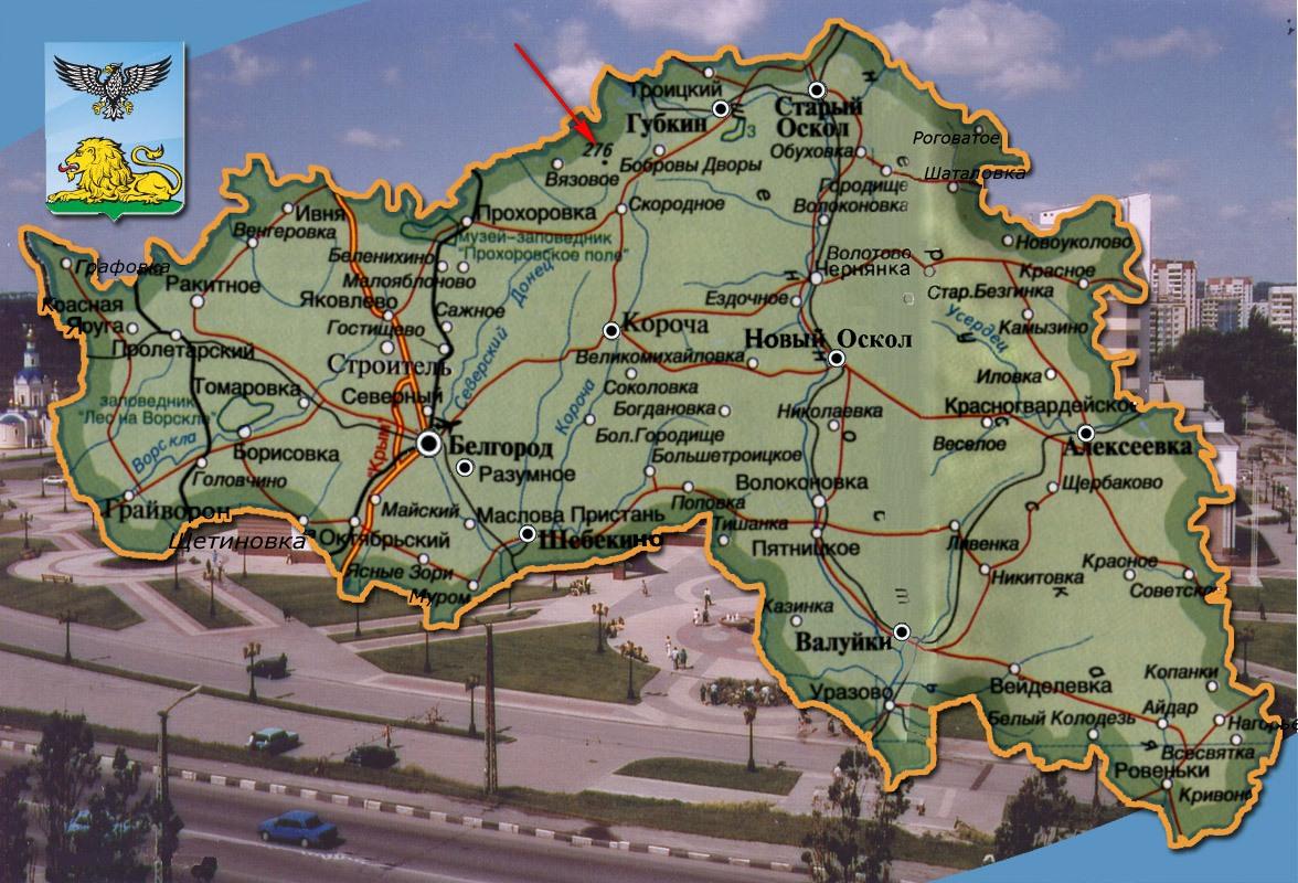 началом первой карта белгородской области фото дентальной фотографии