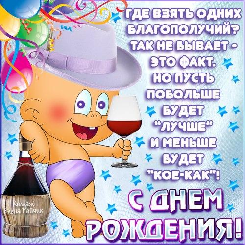 Лена с днём рождения поздравления смешные