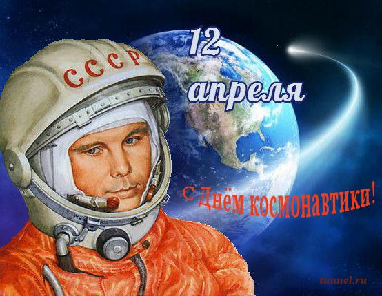 12 апреля. С днём космонавтики.