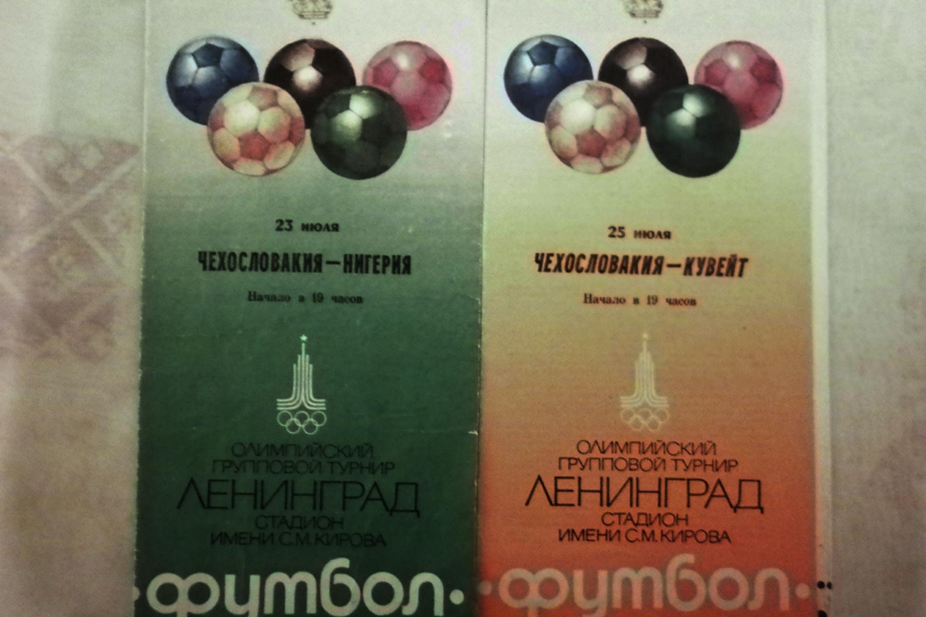 Билеты с Олимпиады.