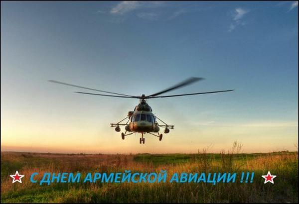 Поздравление с днем вертолетной авиации 20
