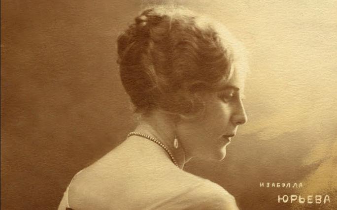 Изабелла Юрьева биография