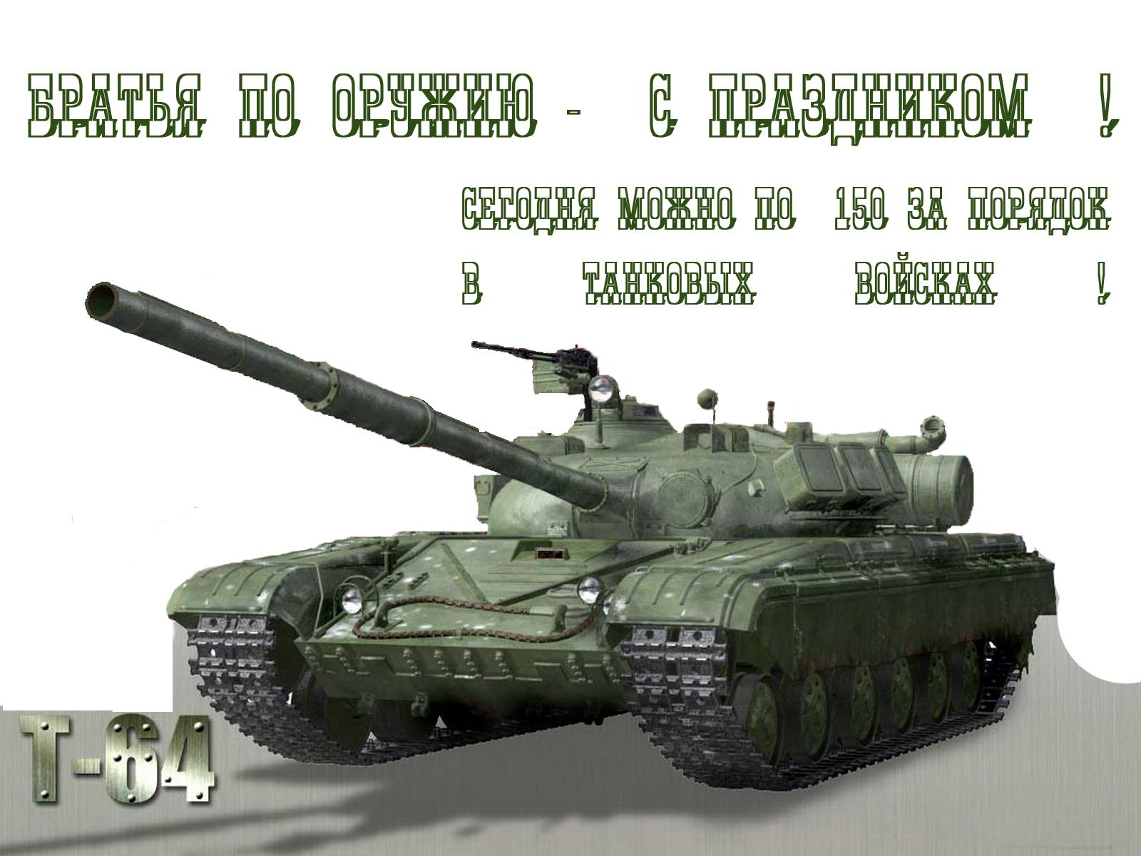 Открытка с танком на день рождения