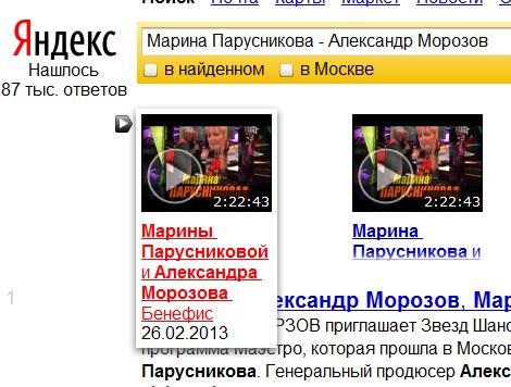 Парусникова - Морозов.jpg