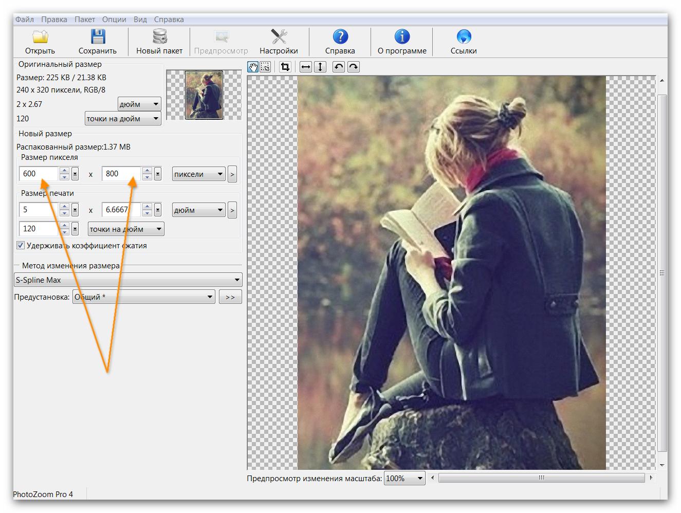Как увеличить фото в Фотошопе без потери качества 51