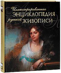 Энциклопедия русских художников