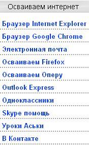 Осваиваем Интернет на компьютерных курсах.jpg