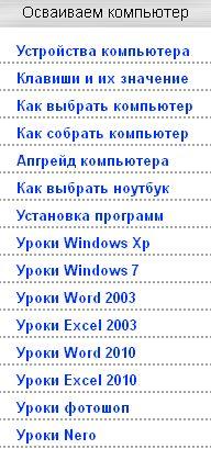 Осваиваем компьютер на компьютерных уроках..jpg