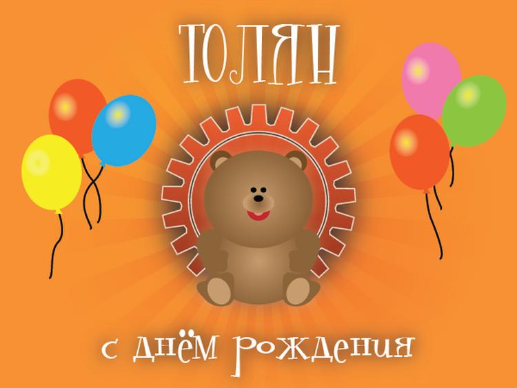С днем рождения для толи