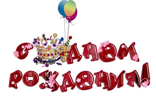Поздравление отличницы с днем рождения