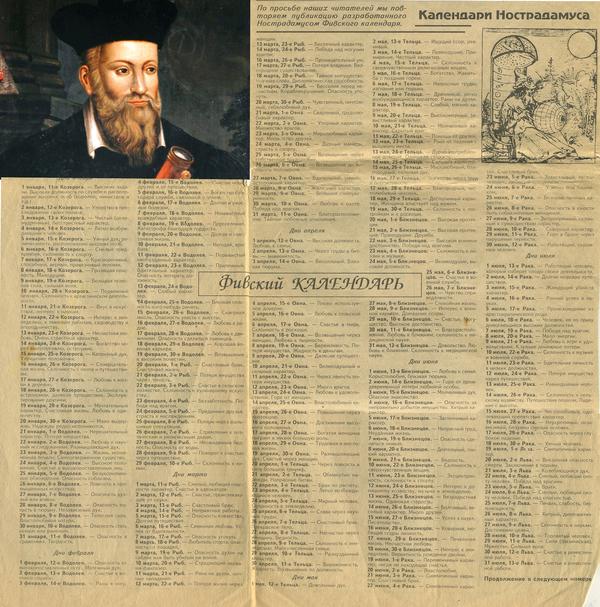 Календарь Нострадамуса