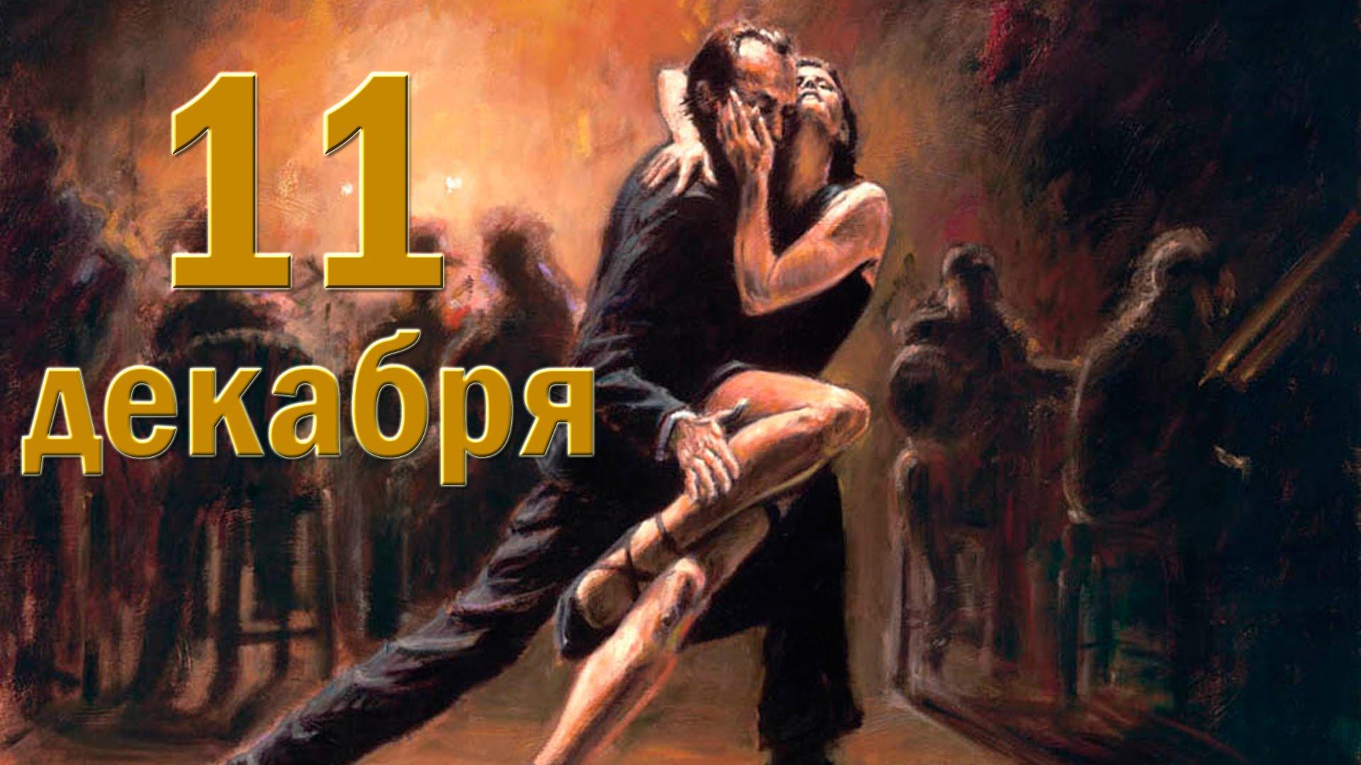 Новым годом, открытка день танго