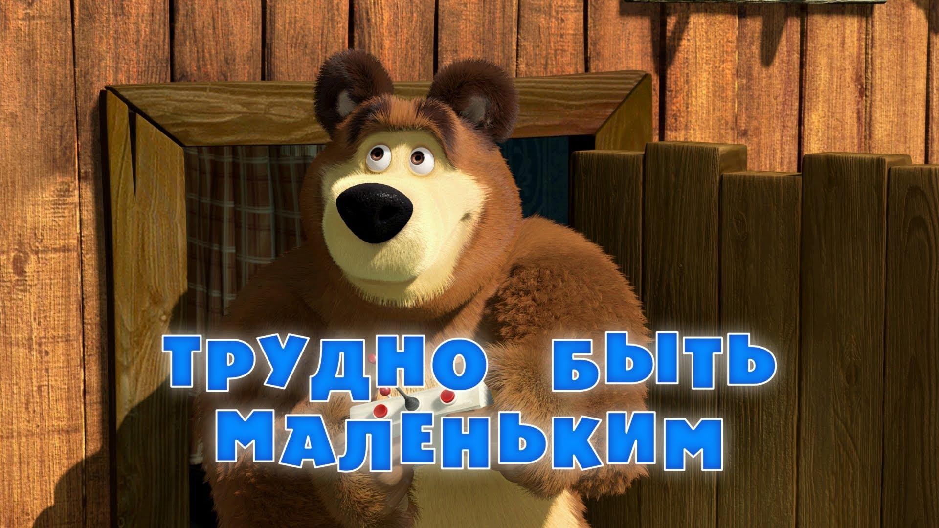 Картинки из мультфильма маша и медведь с надписями, для мужчин поцелуй