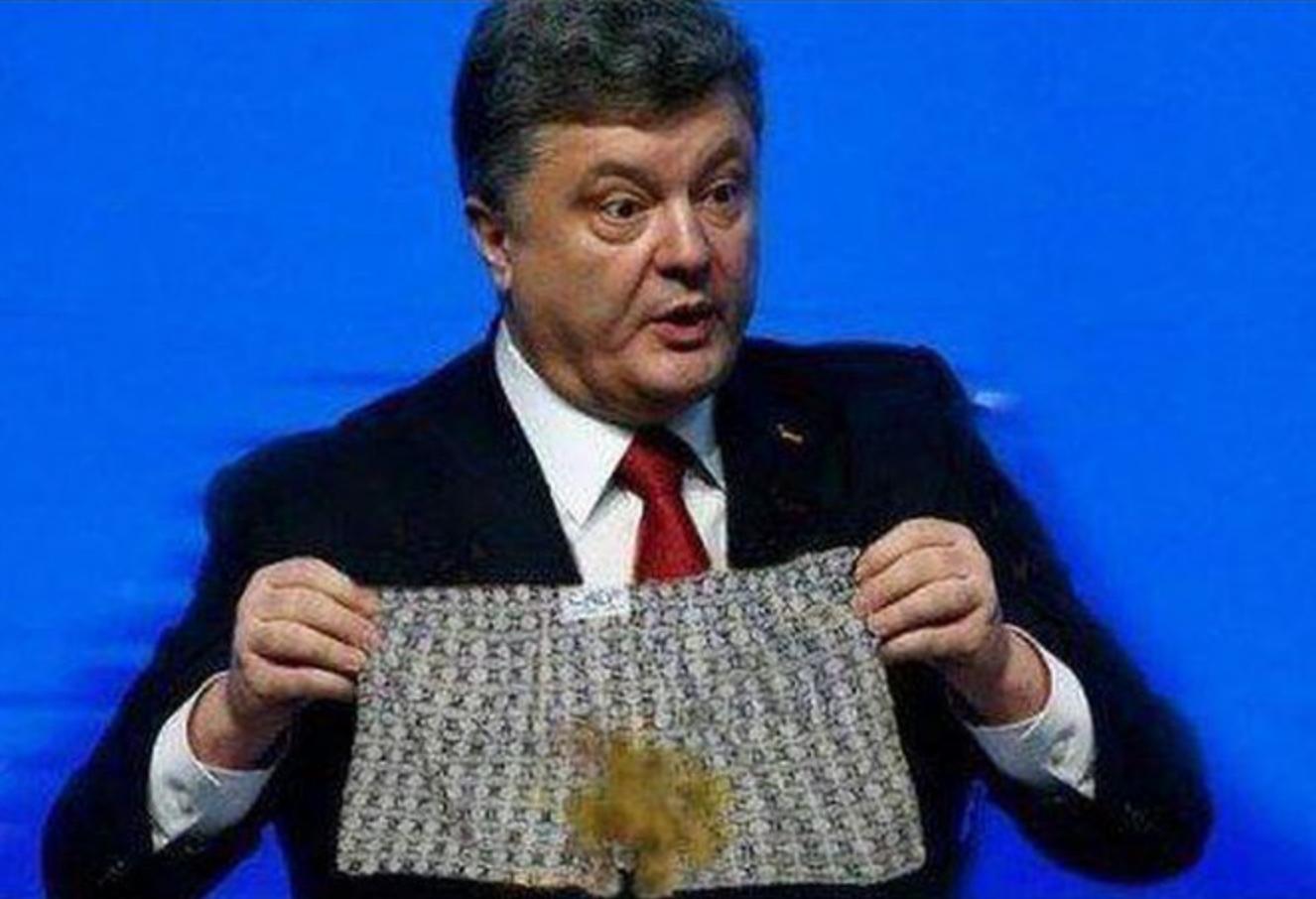 Картинки по запросу порошенко обосрался