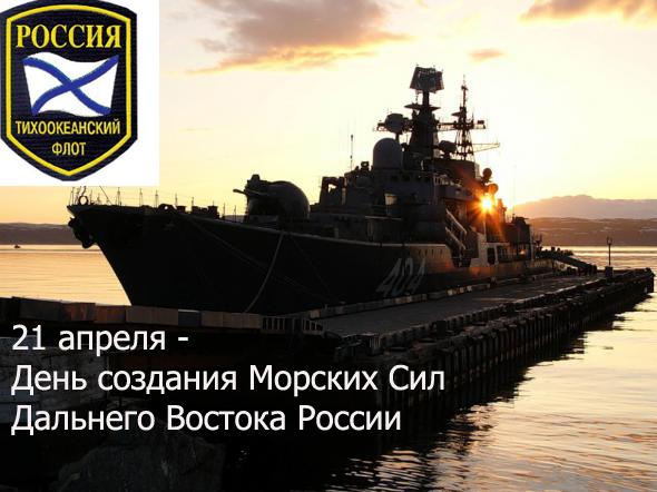 Создание Морских сил Дальнего Востока
