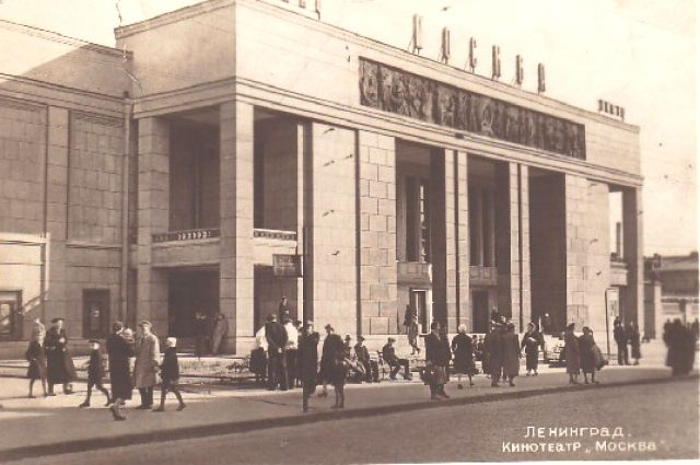 В Ленинграде открылся кинотеатр 'Москва'