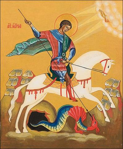 День Святого Георгия Победоносца.