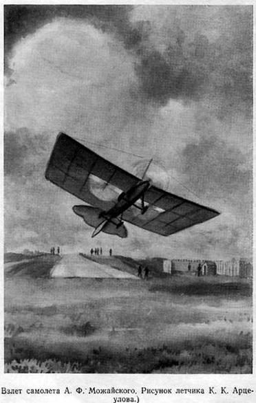 Попытка полёта на самолёте Можайского