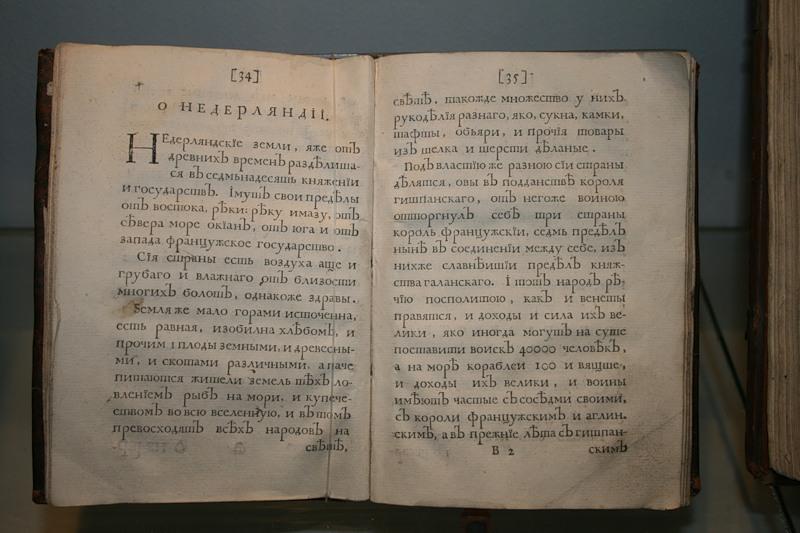 первый печатный учебник по географии на русском языке