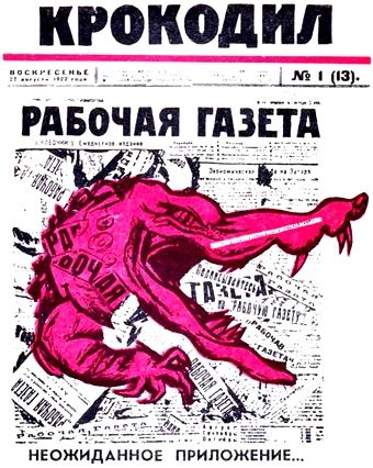 первый номер журнала Крокодил