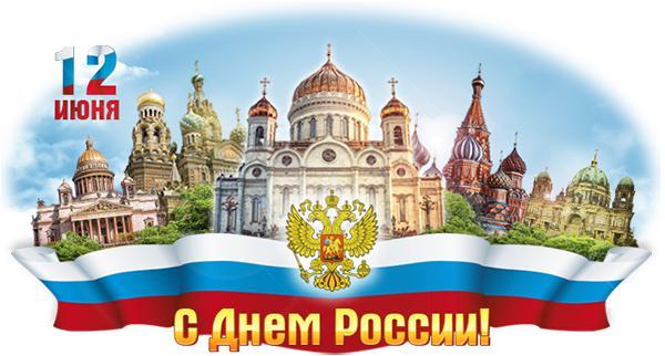 12 июня - День Росии