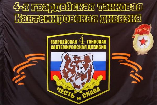 танковая Кантемировская дивизия