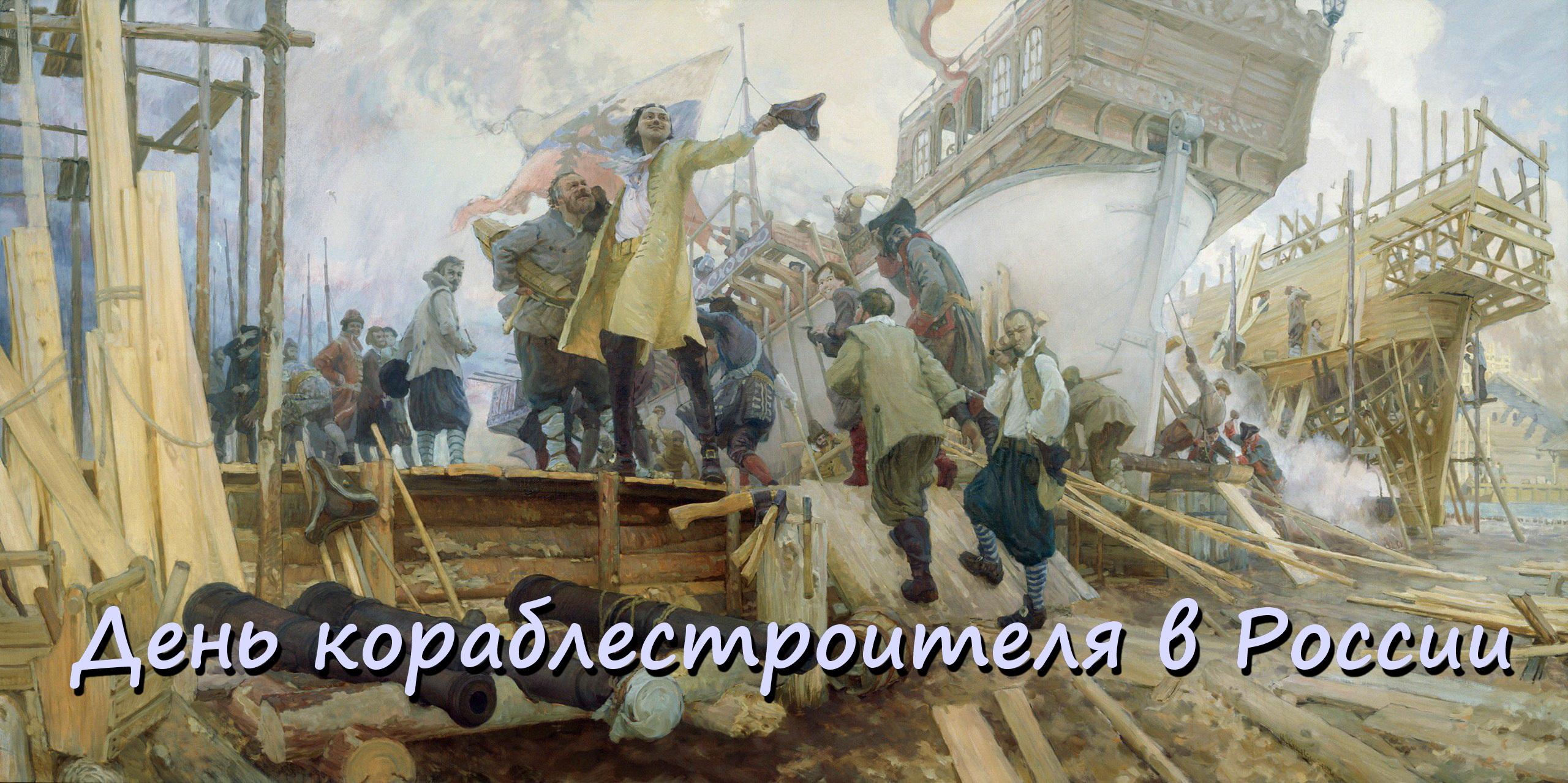 День кораблестроителя в России.jpg