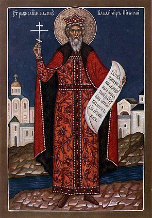День равноапостольного великого князя Владимира. День крещения Руси