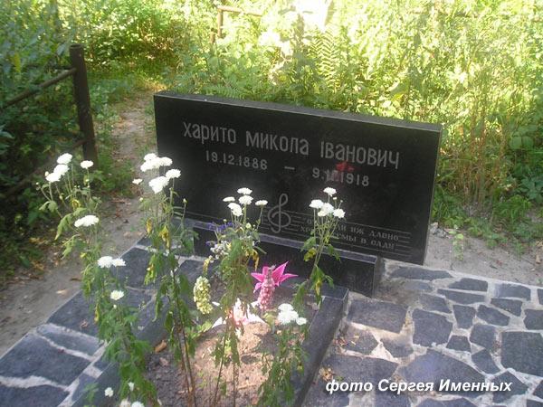 Моглила Николая Харито