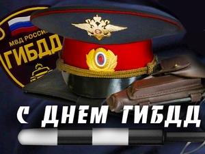 День ГИБДД МВД РФ