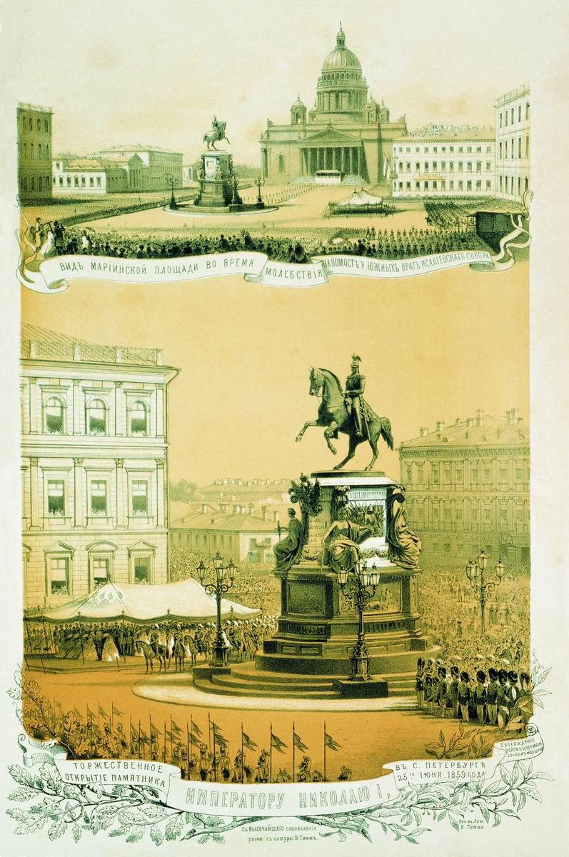 открытие памятника Николаю I