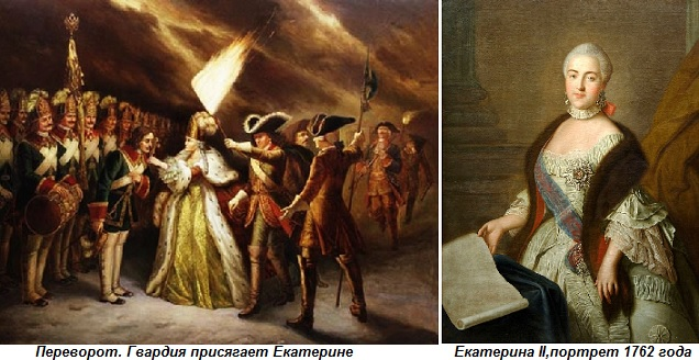 Екатерина II взошла на престол