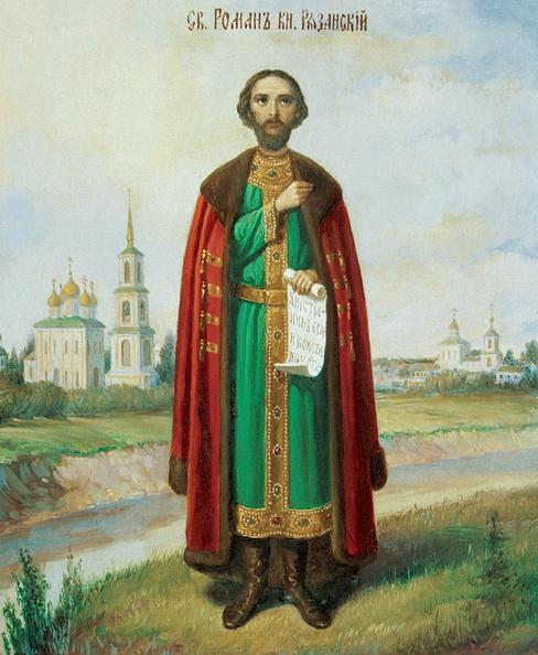князь Роман Рязанский