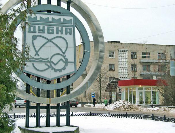 город физиков - Дубна