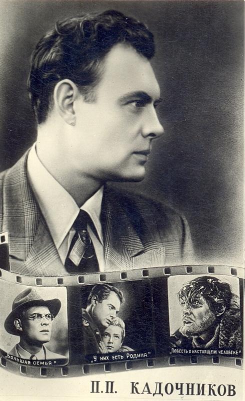 Павел Петрович Кадочников