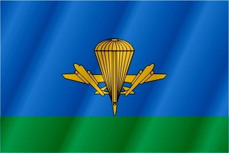 День воздушно-десантных войск.